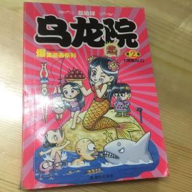 乌龙院爆笑漫画系列2:七鲜鱼丸(上)
