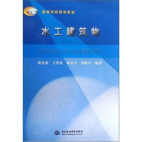 水工建筑物 沈长松 中国水利水电出版社 9787508452401