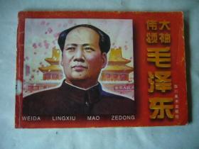 伟大领袖毛泽东(连环画)