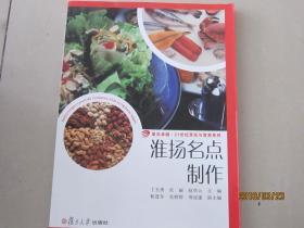 卓越·21世纪烹饪与营养:淮扬名点制作