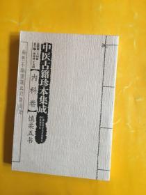 中医古籍珍本集成 内科卷-慎柔五书-