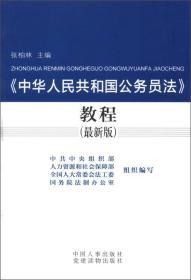 《中华人民共和国公务员法》教程(最新版)