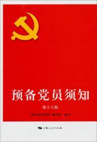 预备党员须知(第18版)