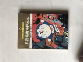 最新动画彩色卡通连环画:机器猫魔海探险记