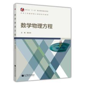 数学物理方程 徐定华 高等教育出版社 9787040385809