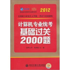 2012考研计算机专业统考基础过关2000题