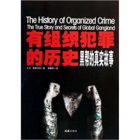 【正版】有组织犯罪的历史:黑帮的真实故事:the true story and secrets of global gangland 大卫·索斯韦尔著