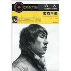 中国美术学院第一名考前教你画:素描肖像