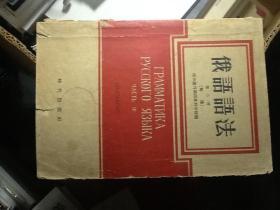 俄语语法 第三册(句法)