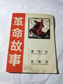 革命故事8(驯马记、伏虎记)