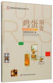期货投资者教育系列丛书:鸡蛋期货