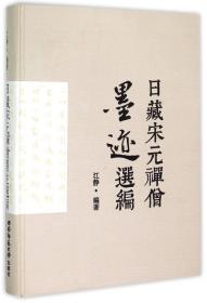 日藏宋元禅僧墨迹选编