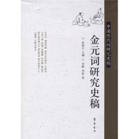 金元词研究史稿