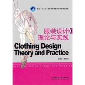 服装设计理论与实践 肖琼琼 9787564035587