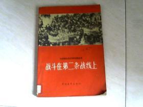 中国青年的光荣传统丛书:战斗在第二条战线上【大32开 1964.9年一版一印】   馆藏书