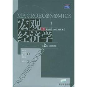 9787302057840-ha-宏观经济学  *二版(国际版)