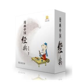 漫画中国经典(全10册)