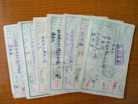 80年代邮政汇款通知 实寄单加盖高额汇票