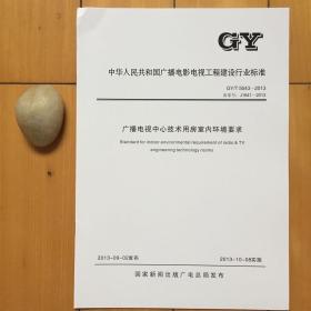 gy/t5043-2013广播电视中心技术用房室内环境要求