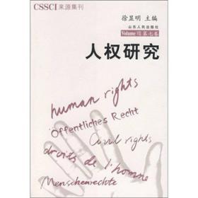 人权研究-(第七卷)