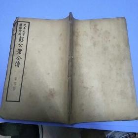 足本大字绣像绘图《彭公案全传》彭公案正集 卷4