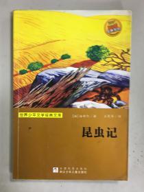 昆虫记(世界少年文学经典文库)