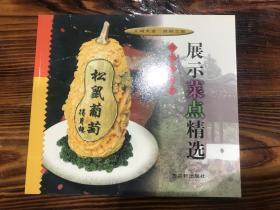 姑苏美食节:展示菜点精选 M