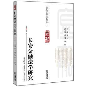 长安金融法学研究(第8卷)