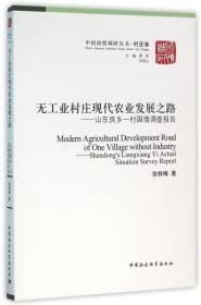 无工业村庄现代农业发展之路:山东良乡一村国情调查报告