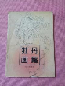 美术书《牡丹画稿》 16开画册
