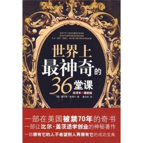 世界上最神奇的36堂课(全译本)(最新版)