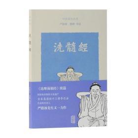 洗髓经/中医养生丛书