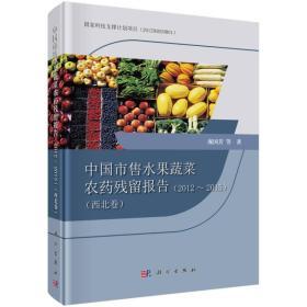国家科技支撑计划项目:中国市售水果蔬菜农药残留报告2012-2015(西北卷)