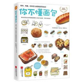 你不懂面包:有料、有趣、还有范儿的面包百科知识