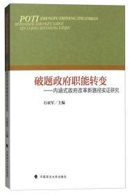 破题政府职能转变:内涵式政府改革新路径实证研究