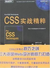 CSS实战精粹