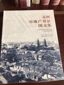 苏州房地产契证图文集