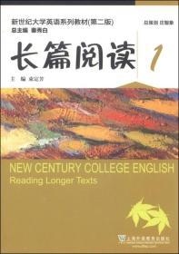 新世纪大学英语(第二版):长篇阅读1