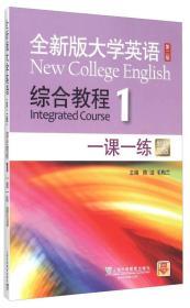 全新版大学英语(第二版)综合教程1 新题型版一课一练)