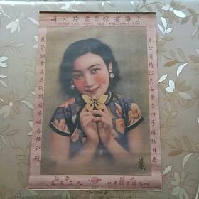 民国美女广告画一张 上海寰球(新记)画片公司 对开彩印 72*49厘米