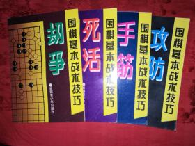 围棋基木战术技巧(全四册)