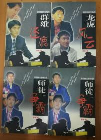 韩国围棋名局详解丛书(五册合售)
