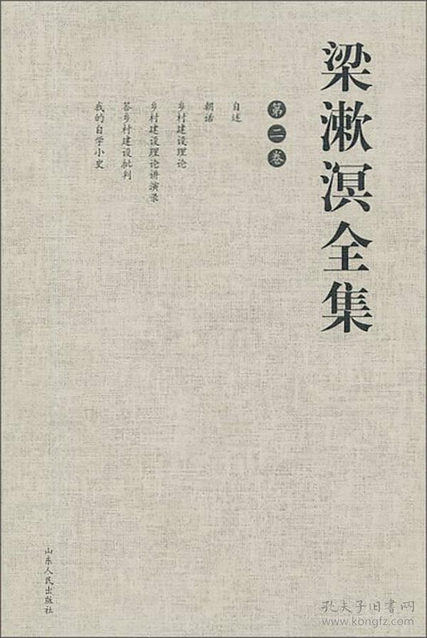 梁漱溟全集(第2卷)
