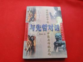 【中华新纪元丛书】与先哲对话,1996一版一印,32开,近10品