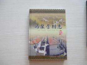 马泉营村志   816