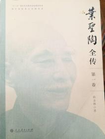 叶圣陶全传(第一卷)