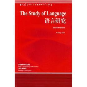 语言研究尤尔 著外语教学与研究出版社9787560019536