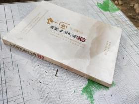 中国地理标志产品大典:三:广东卷【全新未拆封】