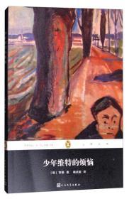 人民文学社《少年维特的烦恼》【塑封】