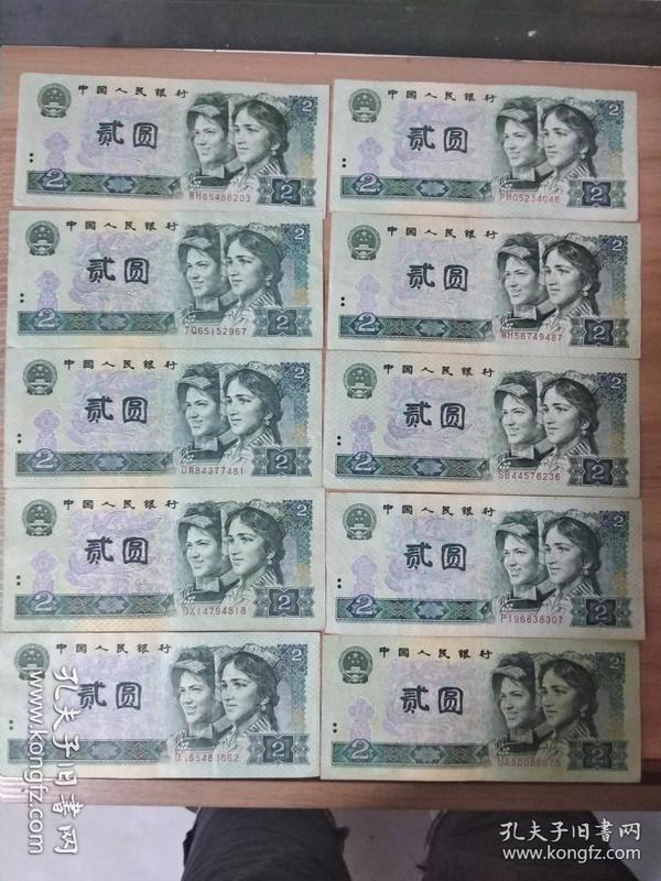 4版-90年2元-10张。(编号255)